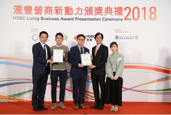 HSBC Living Business SDG Award 2018 (Goal 13) - Silver Award: Future Lighting Collection Limited
