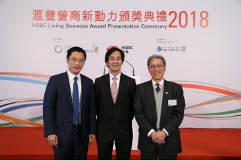 (From Left) (1) Mr. Huifeng Zhang, Head of Corporate Sustainability, Asia Pacific, HSBC; (2) Mr. Elvis Au, JP, Deputy Director of Environmental Protection, EPD; (3) Mr. Adam Koo, Chief Executive Officer, Business Environment Council Limited