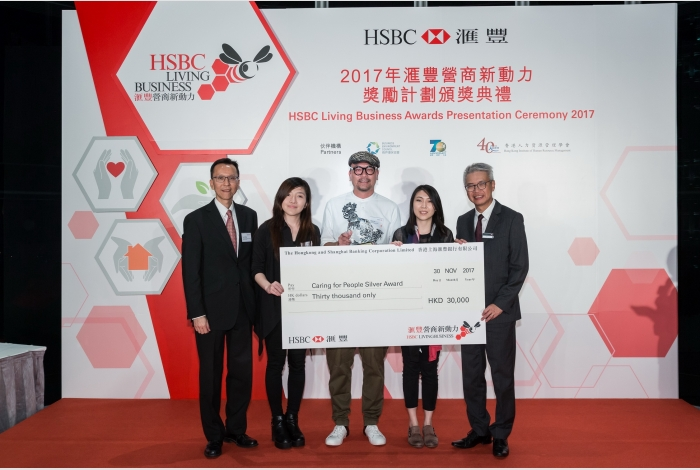 HSBC Living Business Caring for People Silver Award - NowHere Design Limited