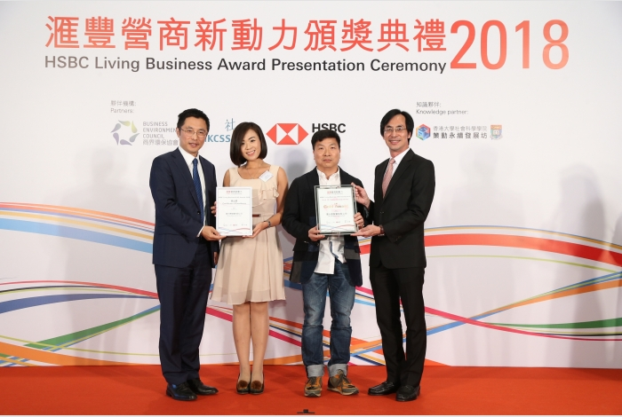 HSBC Living Business SDG Award 2018 (Goal 10) - Gold Award: Kai Shing Management Services Limited -  Diving Adventure Limited