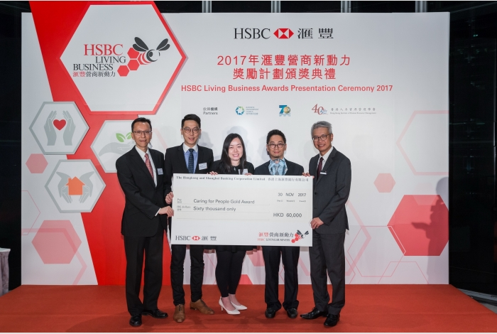HSBC Living Business Caring for People Award Gold Award - Success Base Engineering Limited