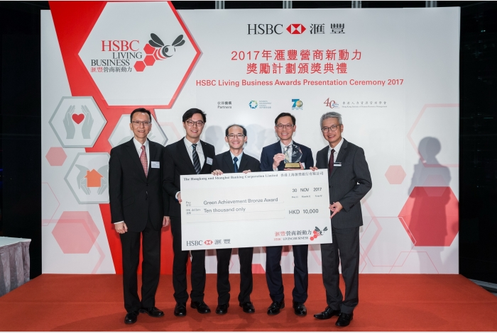 HSBC Living Business Green Achievement Brozen Award - Henderson Sunlight Property Management Limited - Sunlight Tower