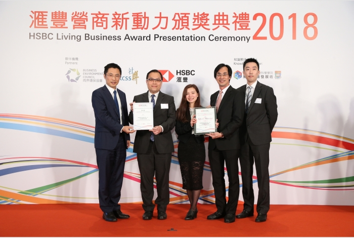 HSBC Living Business SDG Award 2018 (Goal 10) - Silver Award: Kai Shing Management Services Limited -  Metroplis Plaza Management Services Office
