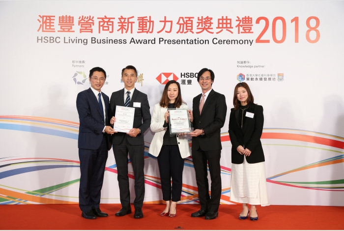 HSBC Living Business SDG Award 2018 (Goal 13) - Bronze Award: Kai Shing Management Services Limited - Tai Po Mega Mall Management Services Office
