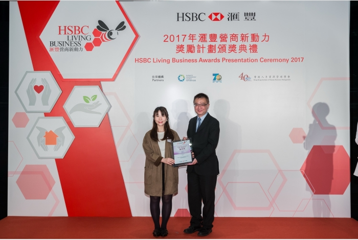 HSBC Living Business Community Engagement Award Finalist - Future Lighting Collection Limited