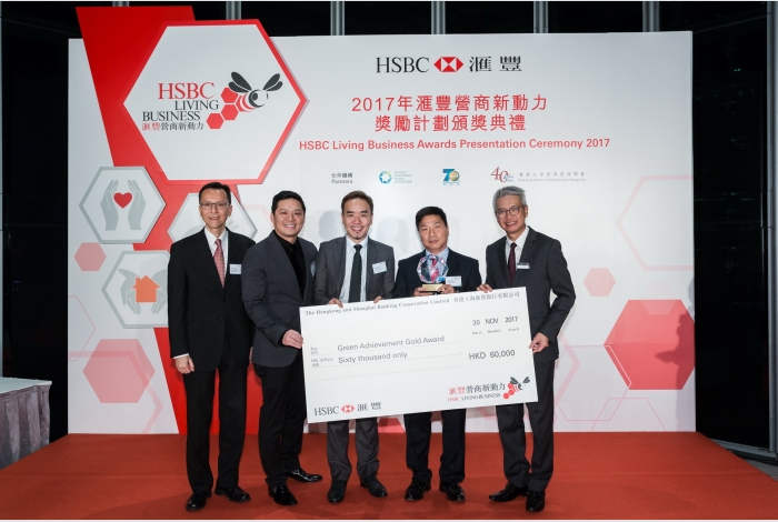 HSBC Living Business Green Achievement Gold Award - Diving Adventure Limited