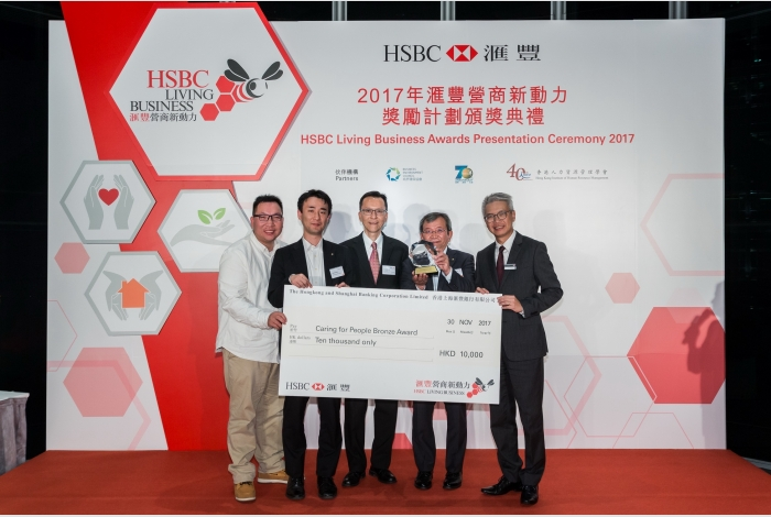 HSBC Living Business Caring for People Bronze Award - Taihei Dengyo Kaisha Limited