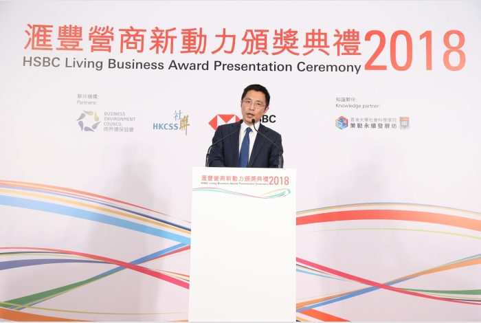 Mr. Huifeng Zhang, Head of Corporate Sustainability, Asia Pacific, HSBC, delivered a speech for the ceremony