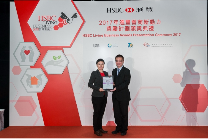 HSBC Living Business Community Engagement Award Finalist - Hoho Group Limited